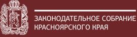 Законодательное собрание КК